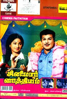 Cinema Paithiyam